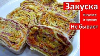 Вкусный и Простой Рулет из Лаваша ! Закусочный Рулет из Лаваша с колбасой и морковью–Все в Восторге!