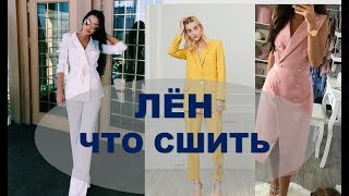 Модная Весна/Лето 2019 Лён что Сшить или Купить   Повседневный Стиль Девушек