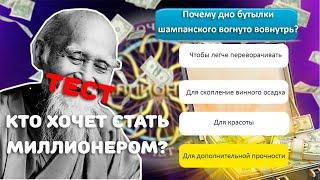 Тест на общие знания / Твои шансы на выигрыш в игре «Кто хочет стать миллионером?»/ Botanya