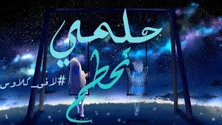 حلمي تحطم||اغنية عربية كاملة