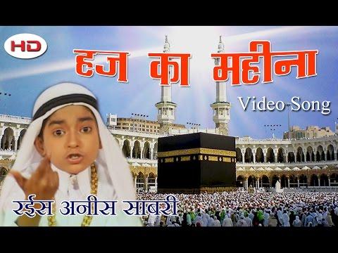 Aa Gaya Dekho Haj Ka Mahina | Superhit Qawwali Song Rais Anis Sabri | Sonic Islamic