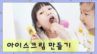 [뺑뿡티비] 우유 아이스크림 만들기