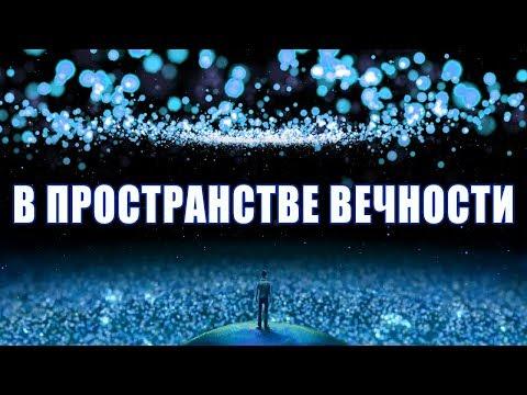 Космическая Музыка Создана Богом в Пространстве Вечности | Музыка Возвращает Вас к Источнику Света