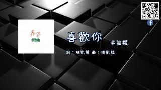 李恕權  (LESUCHAN)  喜歡你 官方封面字幕版