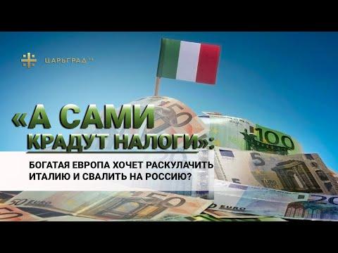 """""""А сами крадут налоги"""": Богатая Европа хочет раскулачить Италию и свалить на Россию?"""