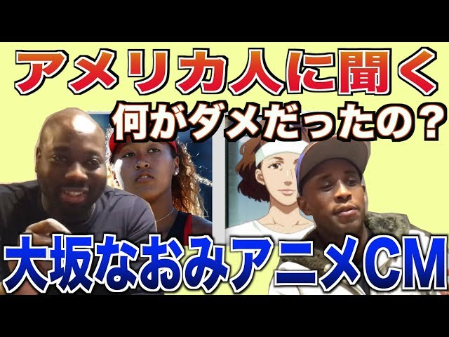 Black men in Japan discuss whitewashed Naomi Osaka 大坂なおみ日清CM問題について (Japanese Subtitles)