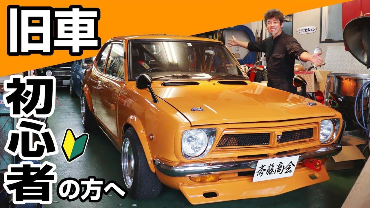昭和47年式カローラのレストアが完成♪旧車が好きな人、いつか旧車を買う予定の人は見てほしいの巻-友情出演やっさん(同級生)-
