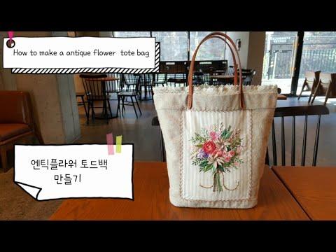 퀼트&프랑스자수 quilt embroidery ~엔틱플라워 토드백 만들기~How to make a Antique Flower  tote bag
