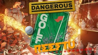 Dangerous Golf \\ First Impressions