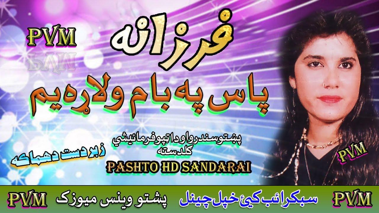 Farzana II Pashto Song II Pass Pa Baam Walara Yaam II HD 2020