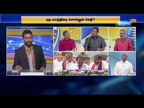 ரதயாத்திரை சொல்லும் சேதி? | Matrathai Nokki | Ram Rajya Rath yatra | BJP | Tamil Nadu | AIADMK