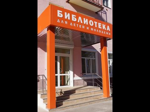 Владимирской областной библиотеки для детей и молодёжи 55 лет
