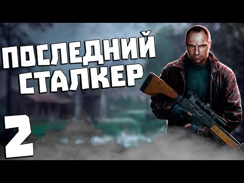 S.T.A.L.K.E.R. Последний Сталкер
