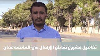 تفاصيل مشروع تقاطع الإرسال في العاصمة عمان