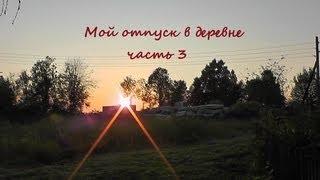 VLOG:мой отдых в деревне (часть 3) строительство часовни, шашлыки,(instagram - katrinaberry05 Instagram - http://instagram.com/katrinaberry05 Ставим пальчики вверх)) Оставляйте комментарии, подписывайтесь,..., 2013-07-18T19:37:59.000Z)