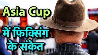 Asia Cup : अफगानिस्तान के मोहम्मद शहजाद से बुकी ने किया संपर्क   Sports Tak