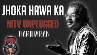 Jhonka Hawa Ka Aaj Bhi - MTV Unplugged (Full Song) - Hariharan