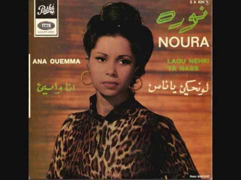 La chanteuse Algérienne Noura ( Laou Nehki Ya Ness / Ana Ouemma) 5