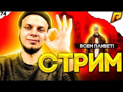СТРИМ  RADMIR 1 СЕРВЕР I СТРИМ GTA 5 CRMP !!КОПИМ БАБКИ, КАЧАЕМ ЛВЛ