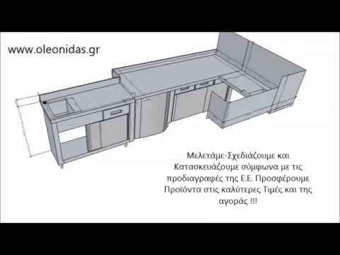 Πάγκοι και Λάντζες, Ανοξείδωτες Ειδικές Κατασκευές Εστίασης Stainless Steel Style Catering Equipment