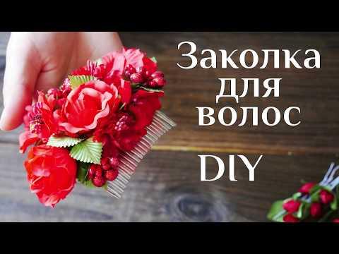 Заколка для волос DIY МК / Гребень для волос / DIY Hairgrip / Украшение для волос / 100ИДЕЙ