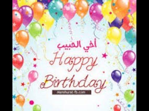 عيد ميلاد سعيد أخي أمين هاذا الفديو هدية بمناسبة عيد ميلاك والجميع يهنئك بعيد ميلادك Youtube