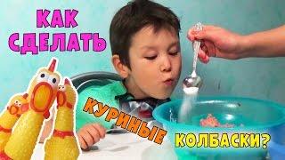 Молния Иван И Колбаса Из Курицы – Домашние Рецепты | Играть С Нами!
