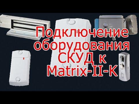 Подключение замков, считывателя и кнопки выхода к Matrix 2k