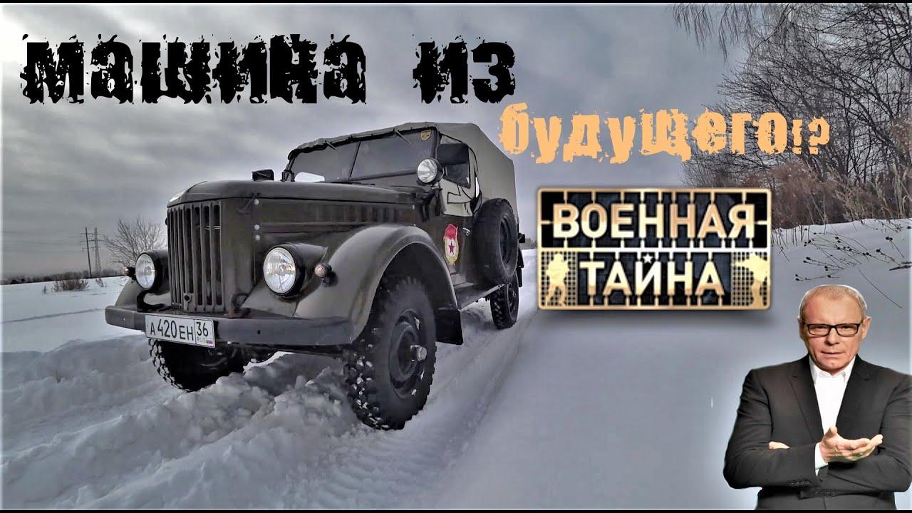 """Наш ГАЗ-69 в программе """"ВОЕННАЯ ТАЙНА"""" на REN TV"""