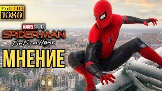 Человек-паук: Вдали от дома - мнение. Марвел это снова сделали?