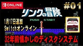 32年前の名作【リンクの冒険】攻略1日目。あの書き換えできるディスクシステムのやつ!