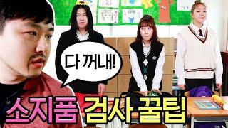 소지품 검사 안걸리는 꿀팁 ㅋㅋㅋ(feat.소지품검사유형)