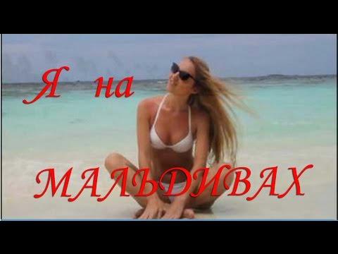 Туры на Мальдивы! Отдых на Мальдивах в сказке на краю света! . Отели. Отзывы. Цены.