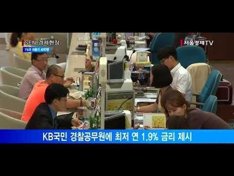 [서울경제TV] 금리 1%대 황제대출자 40만명… 특혜 논란