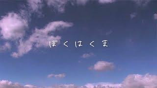 「ぼくはくま」(振付&演出:WARNER)