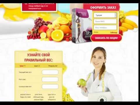 Блокатор калорий ПБК   20