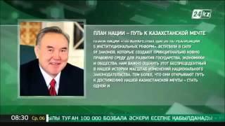 Статья Главы государства «План нации – Путь к казахстанской мечте»