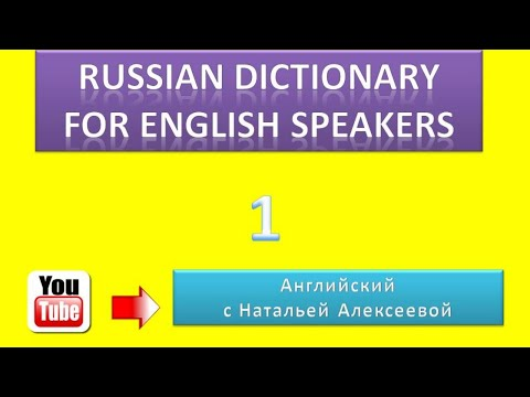 LIVE STREAM RUSSIAN DICTIONARY FOR ENGLISH SPEAKERS