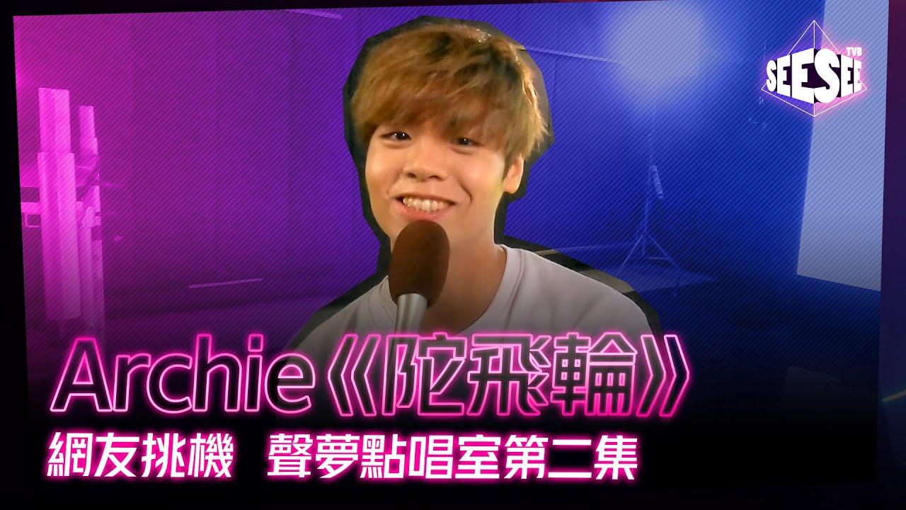 丁J丁挑戰Archie唱《陀飛輪》 - 聲夢點唱室第二集| See See TVB