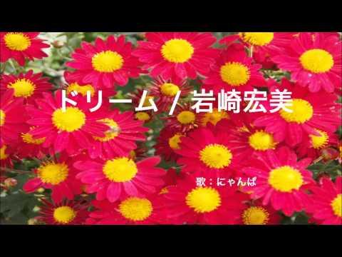 ドリーム ( 岩崎宏美 ) cover / にゃんぱ