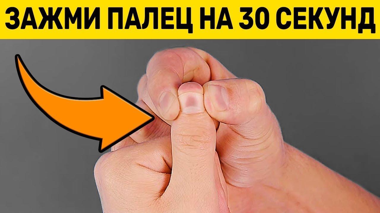 Перезагрузи Свой Мозг за 30 Секунд! 8 Полезных Точек на Теле