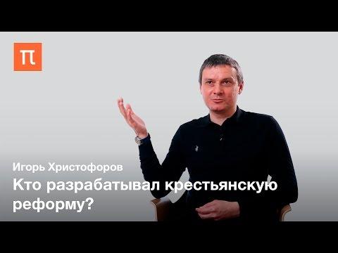 Отмена крепостного права — Игорь Христофоров