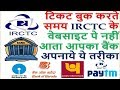 IRCTC Not show My bank name for payment during IRCTC Ticket Booking