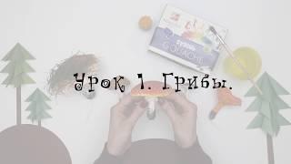 Видеоуроки для детей 5+. Пробный урок.