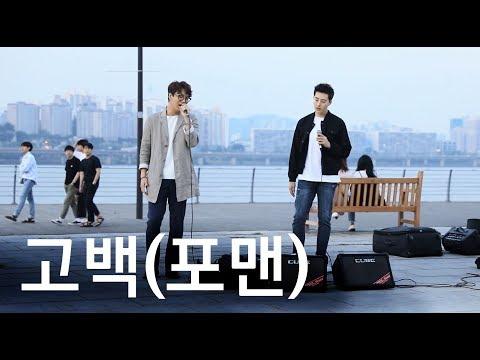 극악 난이도의 '고백(포맨)' 소름돋는 라이브 Cover (BoK 한강 버스킹 직캠)