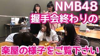 【NMB48】握手会が終わった後の楽屋にて…