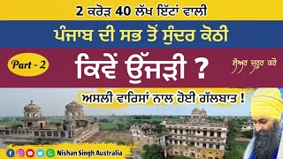 Rise and Fall of Haveli Built with 2 Crore 40 Lakh Bricks | Part -2 | Kothi | Punjab History