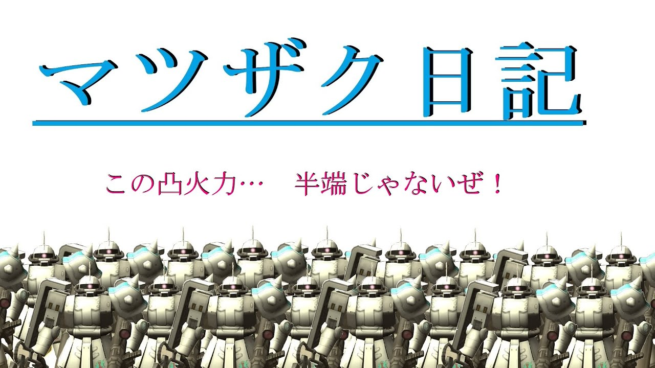 【ガンオン】マツザク日記#4