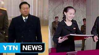 최룡해·김여정 약진... 김정은 권력기반 강화 / YTN