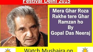 Gopal Das Neeraj   Jashn e Adab International Poetry Festival 2015